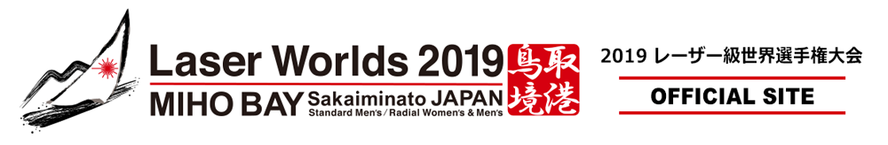 Laser Worlds 2019 Official Site