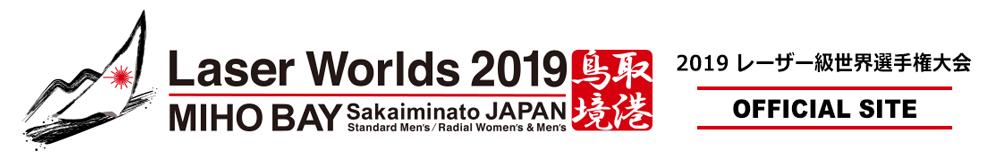2019 Laser Worlds/2019 レーザー級世界選手権大会