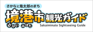 Sakaiminato Guide for Sightseeing